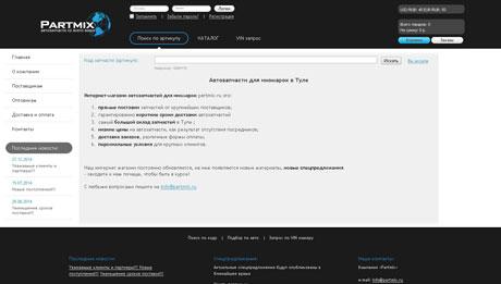 Микс интернет магазин автозапчастей Тула